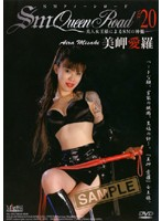 SMクィーンロード VOL.20 美岬愛羅