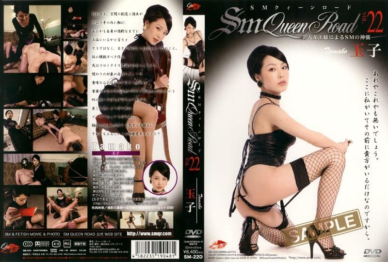 ボンテージのOLのSM無料動画像。SMクィーンロード VOL.22 玉子