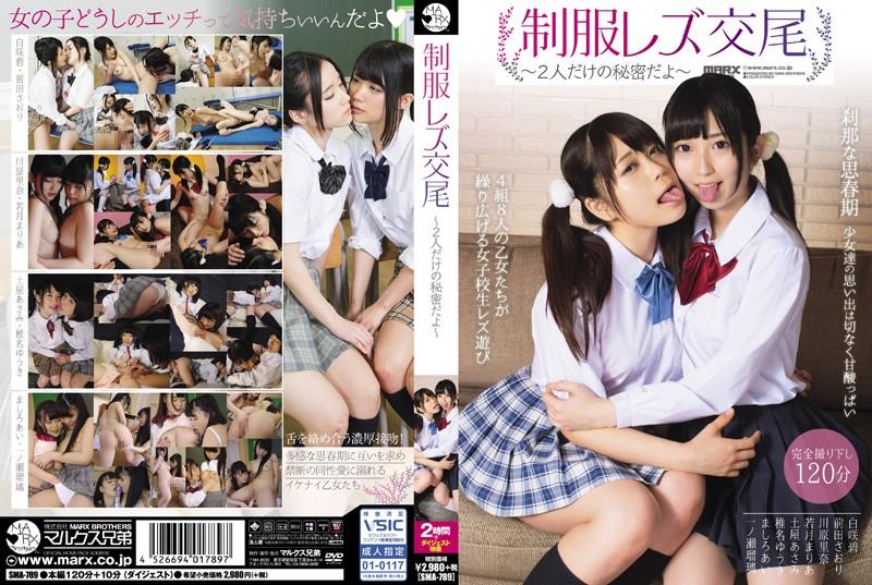 http://pics.dmm.co.jp/digital/video/sma00789/sma00789pl.jpg