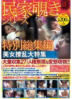 民家覗きシリーズ特別総集編 美女撩乱大特集 ダウンロード
