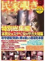 民家覗きシリーズ特別総集編 本質女はスケベ!女のサガ大特集 ダウンロード