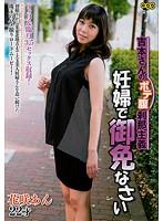 吉本さんのボテ腹刹那主義 妊婦で御免なさい 花咲あん