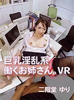 【VR】巨乳淫乱系働くお姉さん。VR 二階堂ゆり ダウンロード