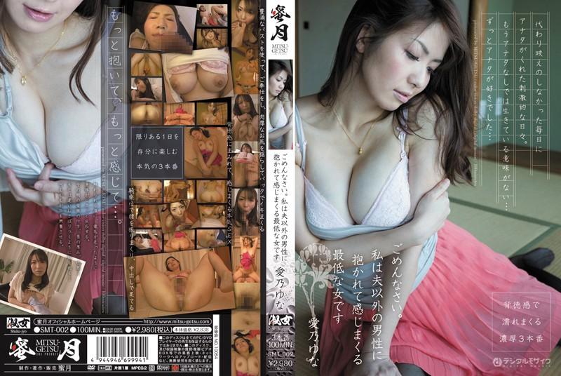 巨乳の人妻、愛乃ゆな出演の中出し無料熟女動画像。ごめんなさい!