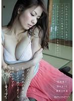 (smt00002)[SMT-002] ごめんなさい。私は夫以外の男性に抱かれて感じまくる最低な女です 愛乃ゆな ダウンロード