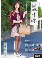(smt00014)[SMT-014] 晒ス 富裕層の妻 田崎みき ダウンロード
