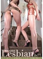 (snad00016)[SNAD-016] BIZARRE Lesbian ダウンロード