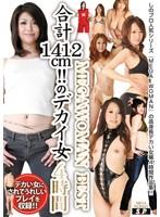 「MEGA WOMAN BEST 合計1412cm!!のデカイ女4時間」のパッケージ画像