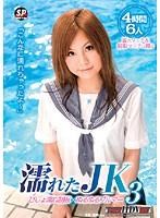 濡れたJK 3