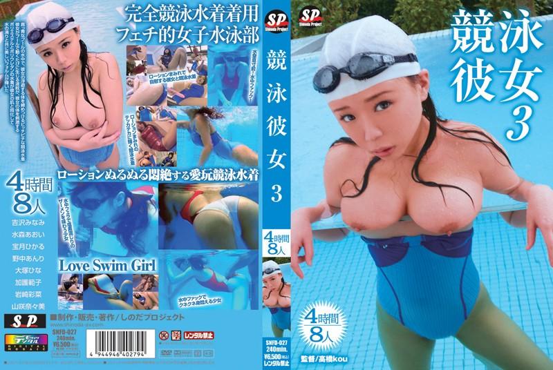 競泳彼女 3