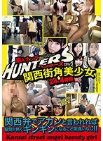 素人ナンパHunters 関西街角美少女24人4時間 関西弁でアカンと言われれば股間が熱くギンギンになること間違いなし!! ダウンロード