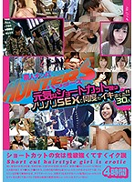 【エロ動画】ショートカットのスレンダー腹筋クビレ美女をナンパしてホテルでセックス!