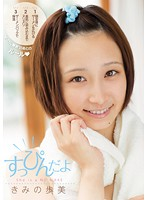 SNIS-004 - Ayumi Of You I Have No Makeup On