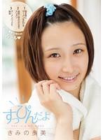 SNIS-004 - Suppinday Kimino Ayumi