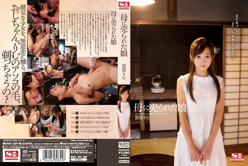 肉食の芸能人、笹原りむ出演のクンニ無料ロリ動画像。母に売られた娘 笹原りむ