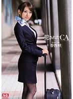 犯されたCA 香西咲 - アダルトビデオ動画 - DMM.R18