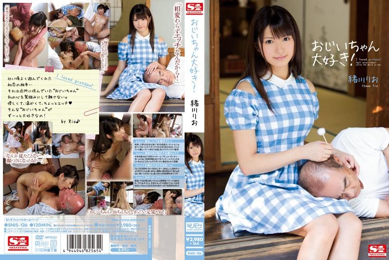 snis126「おじいちゃん大好き! 緒川りお」(エスワン ナンバーワンスタイル)