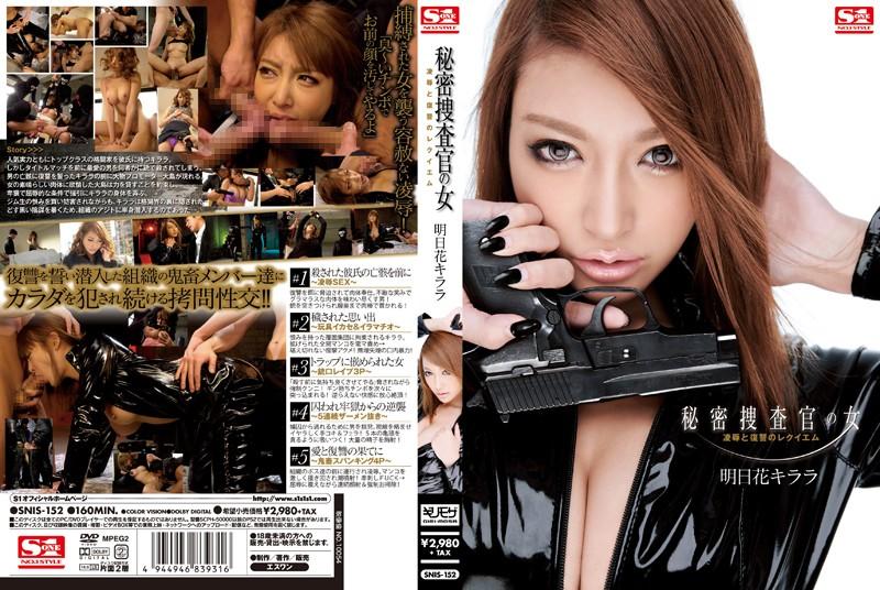 [SNIS-152] 秘密捜査官の女 凌辱と復讐のレクイエム 明日花キララ