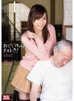「おじいちゃん大好き! 瑠川リナ」のパッケージ画像
