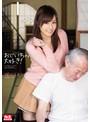 おじいちゃん大好き! 瑠川リナ