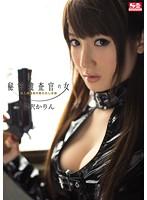 「秘密捜査官の女 美人諜報員の奪われし未来 愛沢かりん」のパッケージ画像