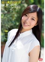 「新人NO.1STYLE一花のあAVデビュー」のパッケージ画像