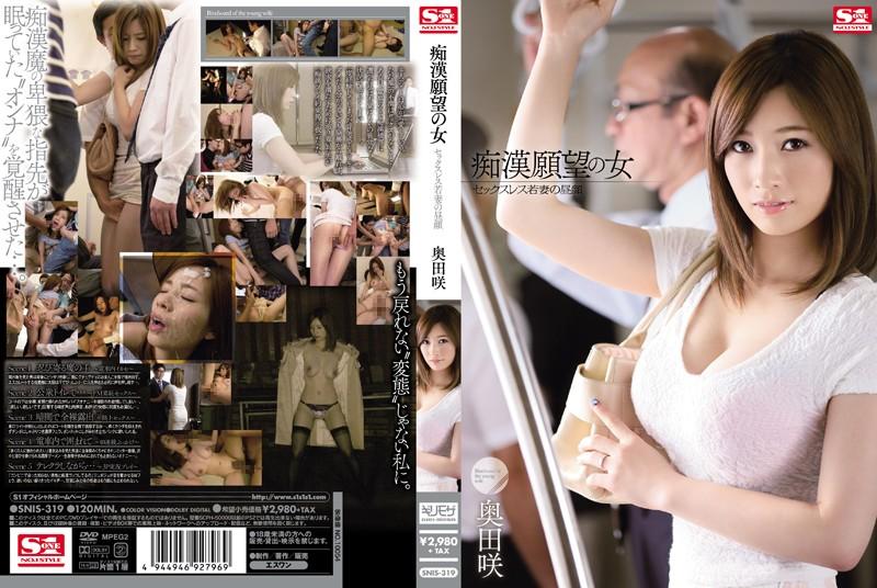 痴漢願望の女 セックスレス若妻の昼顔 奥田咲