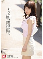 「わたし、犯されにゆきます。~弟想いの美しき姉編~ 桜井彩」のパッケージ画像