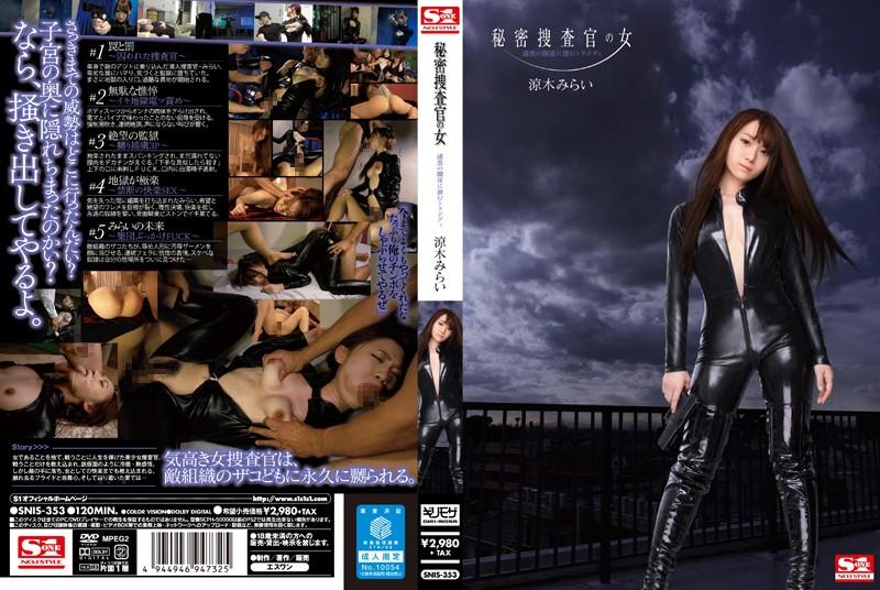 snis353「秘密捜査官の女 漆黒の闇夜に潜むトラジディ 涼木みらい」(エスワン ナンバーワンスタイル)