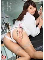 「肛門科の女医 星野ナミ」のパッケージ画像
