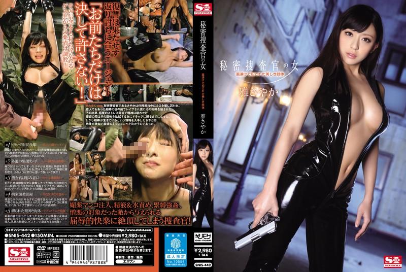 [SNIS-442] 秘密捜査官の女 薬漬けで犯された美しき肢体 雅さやか