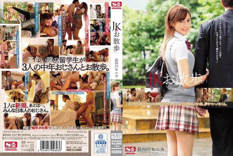 スレンダーの女子校生、長谷川モニカ出演の接吻無料ロリ動画像。JKお散歩 長谷川モニカ