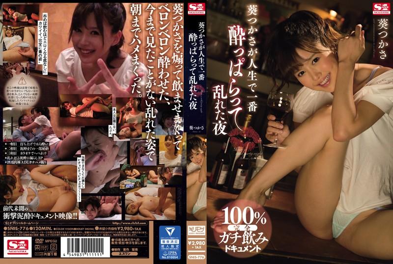 葵つかさが人生で一番酔っぱらって乱れた夜