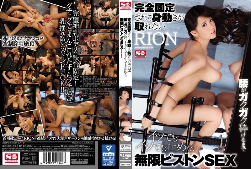 完全固定されて身動きが取れないRION 腰がガクガク砕けるまでイッてもイッても止めない無限ピストンSEX