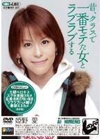 (snmd001)[SNMD-001] 昔、クラスで一番モテた女とラブラブする 姫野愛 ダウンロード