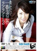 (snmd017)[SNMD-017] 昔、クラスで一番モテた女とラブラブする2 七海菜々 ダウンロード