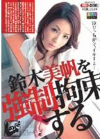 鈴木美帆を強制拘束する ダウンロード