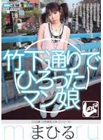 (snmd022)[SNMD-022] 竹下通りでひろったマン娘 まひる ダウンロード