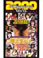 2000Millennium Girls 極上生ハメ ダウンロード