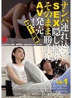 「ナンパ連れ込みSEX隠し撮り・そのまま勝手にAV発売。する 23才まで童貞 Vol.1」のパッケージ画像