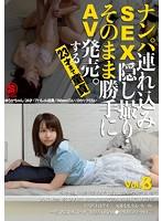 「ナンパ連れ込みSEX隠し撮り・そのまま勝手にAV発売。する23才まで童貞 Vol.8」のパッケージ画像