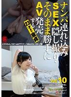ナンパ連れ込みSEX隠し撮り・そのまま勝手にAV発売。する23才まで童貞 Vol.10の表紙