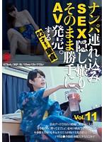 「ナンパ連れ込みSEX隠し撮り・そのまま勝手にAV発売。する23才まで童貞 Vol.11」のパッケージ画像