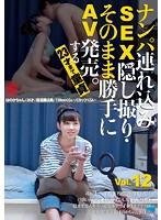 「ナンパ連れ込みSEX隠し撮り・そのまま勝手にAV発売。する23才まで童貞 Vol.12」のパッケージ画像