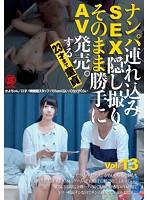 ナンパ連れ込みSEX隠し撮り Vol.13