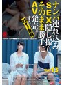 ナンパ連れ込みSEX隠し撮り・そのまま勝手にAV発売。する23才まで童貞 Vol.13