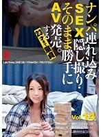 【画像】ナンパ連れ込みSEX隠し撮り・そのまま勝手にAV発売。する23才まで童貞 Vol.14