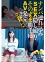 ナンパ連れ込みSEX隠し撮り・そのまま勝手にAV発売。する23才まで童貞 Vol.19