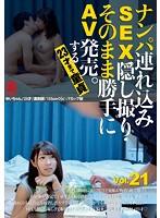 「ナンパ連れ込みSEX隠し撮り・そのまま勝手にAV発売。する23才まで童貞 Vol.21」のパッケージ画像