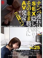 ナンパ連れ込みSEX隠し撮り・そのまま勝手にAV発売。する23才まで童貞 Vol.25